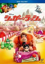 Wreck-it Ralph Blu-Ray Japanese
