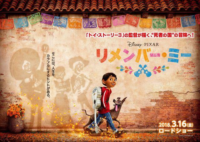 File:Coco Japanese Banner.jpg