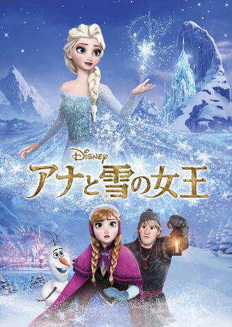 File:Frozen ver16.jpg