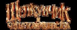 1560609907 russkij-logotip-schelkunchik