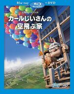 Up Japanese Blu-ray