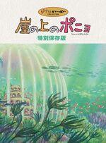 Ponyo Special Edition JP