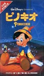 Pinocchio1995JapaneseVHS