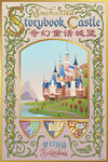 Enchanted-Storybook-Castle-Shanghai-Disneyland-Poster