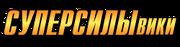 SuperpowersWiki-wordmark
