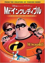 The Incredibles DVD Japan