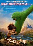 Good dinosaur ver11 xlg