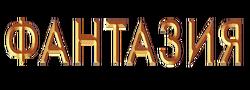 Fantaziya-logo-ru