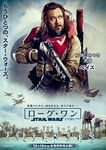 Rogue One Japanese poster 5