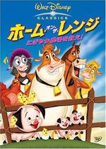 Home on the Range 2005 Japan DVD