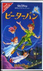 Peter Pan 1996 Japan VHS