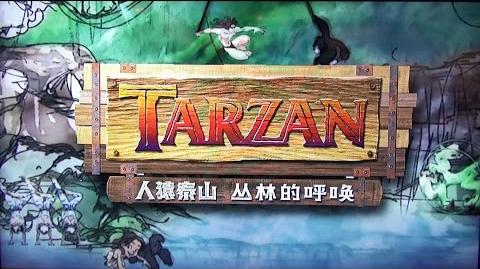 Tarzan Show at Shanghai Disneyland Concept Art & Acrobatic Footage, D23 Expo 2015