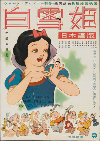 File:Japanpost50s.jpg