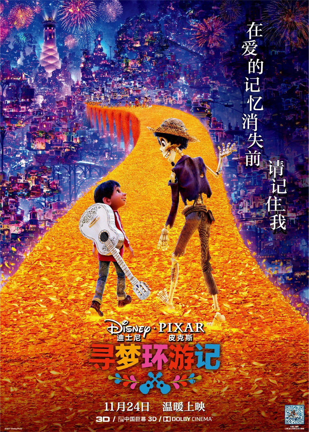 image coco chinese poster jpg disney wiki fandom powered by wikia