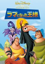Emperor's New Groove DVD Japanese
