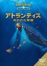 Atlantis DVD Japan