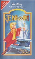The Sword in the Stone 1998 Japan VHS