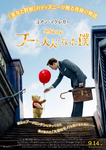 Christopher Robin Japanese poster