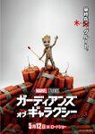 GOTG Vol 2 Japanese Poster