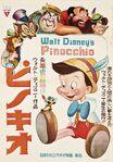 Pinocchio japanese poster