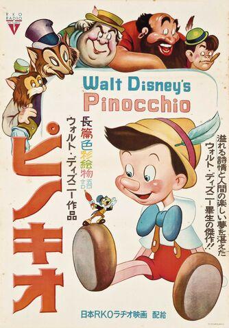 File:Pinocchio japanese poster.jpg
