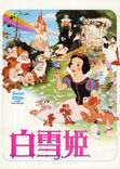 Snow White & The Seven Dwarves (1937) 1985 Japan