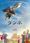 Dumbo Japanese poster