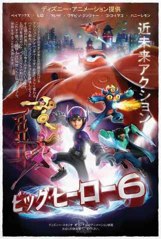 File:Baymax Poster 3.png