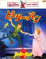 Peter Pan Japan VHD