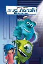 Israel 2001