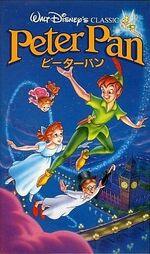 Peter Pan 1991 Japan VHS