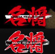 Realizations logos