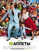 Muppetsrussiaposter