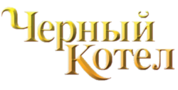 The Black Cauldron logo rus.