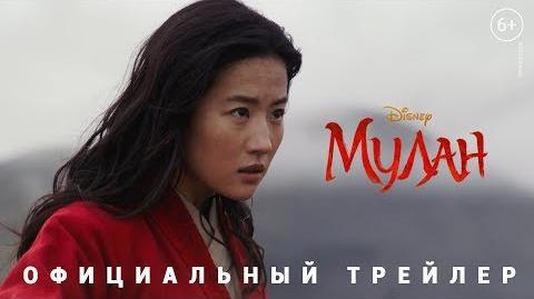 Мулан (2020) — официальный русскоязычный трейлер