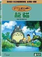 Totoro Taiwan