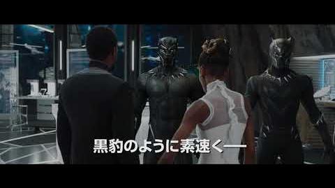 マーベル新ヒーロー!『ブラックパンサー』日本版本予告編