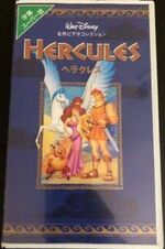 Hercules 1998 Japanese VHS