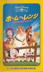 Home on the Range Japan VHS 2