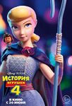 Toy Story 4 Russian Character Poster 06