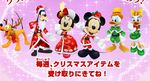Disney Magical World Christmas outfits