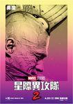 GOTG Vol 2 INT Character Poster 02