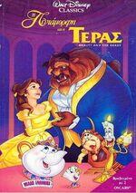 Η Πεντάμορφη και το Τέρας VHS 1993
