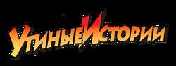 Duck Tales Russian title