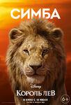 Kinopoisk.ru-The-Lion-King-3375580