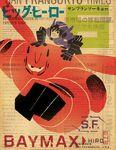 Big Hero 6 Baymax style poster
