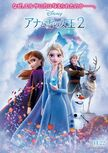 Frozen two ver7 xlg