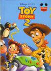Toy story 2 wonderful world of reading