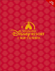 Shanghai Disney Resort a Celebration of Dreams Book