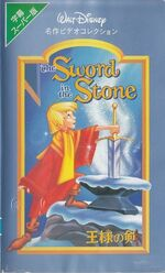 The Sword in the Stone 1998 Subtitled Japan VHS